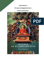 Калу Ринпоче.Вступая на буддийский путь