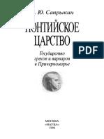 saprykin_pontijskoe_zarstvo