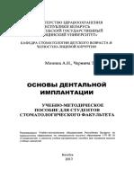 Minina-AN_Osnovy dental'noj implantatsii_2013