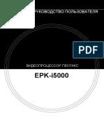 videoprotsessor-pentax-epk-i5000-instruktsiya