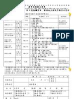 臺中家扶021411_100年團體療育招生簡章