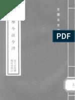 《大學》今注今譯 (中華文化復興運動總會編 臺灣商務印書館)