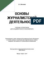 Ильченко ОТД