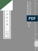《吳子》今注今譯 (中華文化復興運動總會編 臺灣商務印書館)