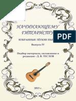 Начинающему Гитаристу. Избранные Легкие Пьесы. Выпуск 4