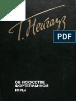 Genrih Gustavovich Neigauz Ob Iskusstve Fortepia