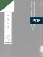 《孫子》今注今譯 (中華文化復興運動總會編 臺灣商務印書館)