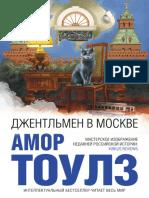 Toulz_Dzhentlmen-v-Moskve.504128.fb2