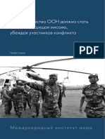 Robust Peacekeeping Rus (Final Draft-5)