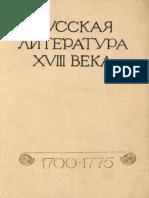Русская Литература Xviii Века Хрестоматия