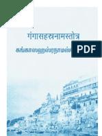 Sri Kasi Sahasranama Stotram