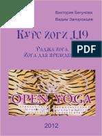 Begunova_Kurs_Yogi_119._Radzha_yoga._Yoga_dlya_prezidenta_RuLit_Net_287889