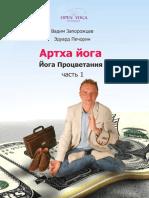 Zaporozhcev Artha Yoga Chast 1. PIpTQ RuLit Me 616835