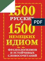 Popov E. 1500 Russkih i 1500 Nemetskih Idiom