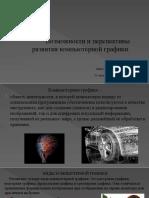 Prezentatsia Vozmozhnosti i Perspektivy Razvitia Kompyuternoy Grafiki