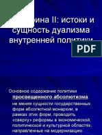 Rossia_vo_vtoroy_polovine_XVIII_veka