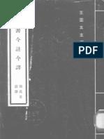 《尚書》今注今譯 (中華文化復興運動總會編 臺灣商務印書館)