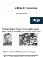 Скуридин Иван Куприянович