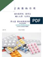 2. 劑型&藥物作用(3)