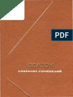 Платон - Собрание Сочинений в 4-х Томах т.2 (Философское Наследие т.116) - 1993