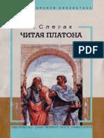 Slezak T a - Kak Chitat Platona Professorskaya
