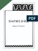 Парменид_диалог_Платона