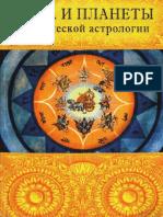 Indubala - Doma i Planetj v Vedicheskoy Astrologii