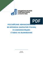 Российские авиакомпании в условиях COVID-19_Май 2020 vf