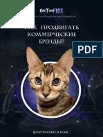 Uchebnik_po_SMM_magii_ (2)