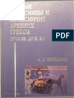 Nefyodkin a K Boevye Kolesnitsy i Kolesnichie Drevnikh Grekov