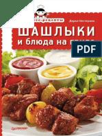 Nesterova Ekspress Recepty Shashlyki i Blyuda Na Grile.0uHKQA.359938
