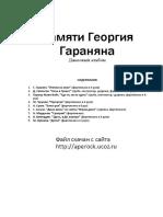 ArchivetempПамяти Георгия Гараняна. Джазовый Альбом
