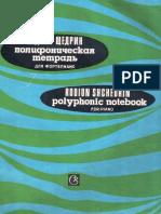 Полифоническая Тетрадь. 25 Полифонических Прелюдий Для Фортепиано