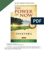 Э. Толле - The Power of Now. Сила момента Сейчас. Практика - 2009