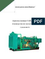 Силовые Агрегаты СА20 СА25 Инструкция 6ЧН2121