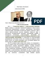 """Бергер Лукман """"Социальное конструирование реальности"""""""