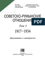 Советско-румынские Отношения 1917-1941. Документы и Материалы В 2 т. Т. 1 1917-1934. 2000