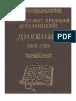 Дневник Т. 1. 1880-1901 - митрополит Арсений (Стадницкий) (1)