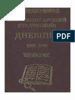 Дневник Т. 2. 1902-1903 - митрополит Арсений (Стадницкий) (1)