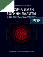 S_M_Neapolitanskiy_-_Tysyacha_imen_Bogini_Lality_Shri_Lalita-sakhasranama