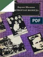 shalamov_chetvertaya_vologda_1994_text