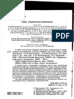 Emel Yanova o v Zelenshchikov a v a New University English g