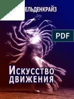 Фельденкрайз М. - Искусство Движения - 2018