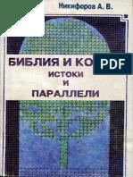 Nikiforov_A_V_-_Biblia_i_Koran-_istoki_i_paralleli_-_1995