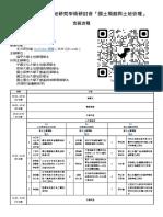 附件2_議程表(含影片上傳連結)