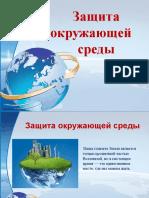 zashchita_okruzhayushchey_sredy