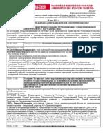 ПРОГРАММА_Всероссийская Межотраслевая Конференция Машиностроение_стратегия Развития (11.05)