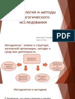 Методология и методы педагогического исследования