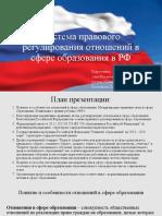 Тема 1. Система правового регулирования отношений в сфере образования в РФ.