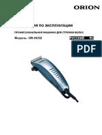 OR-HC02_(rus)